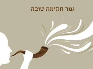 shofar featured